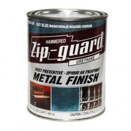 ZIP-guard - антикорозійна фарба по металу 0,946 л., молоткова (готові кольори)
